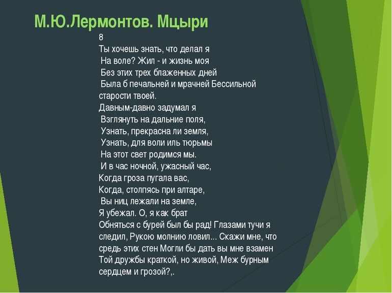 Отрывок поэмы «Мцыри»
