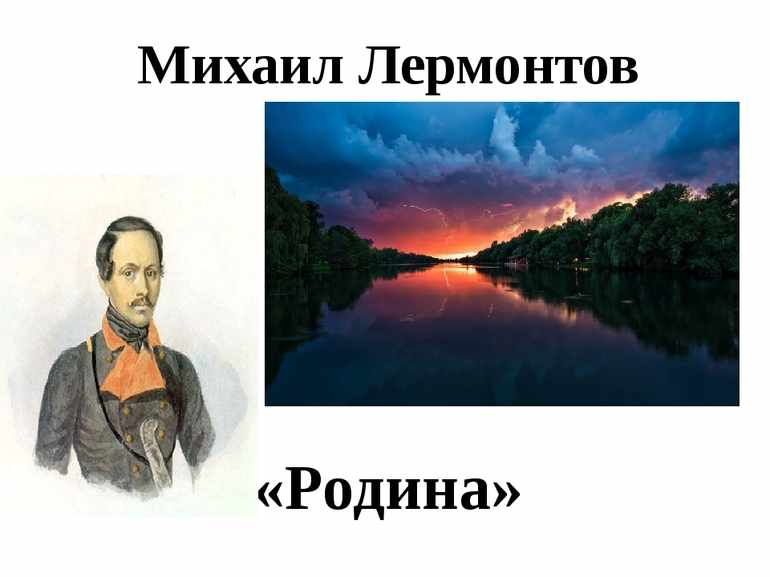 Стихотворение М. Ю. Лермонтова «Родина»