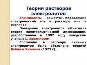 Поведение электролитов объяснила теория электролитической диссоциации, разработанная в 1887 году