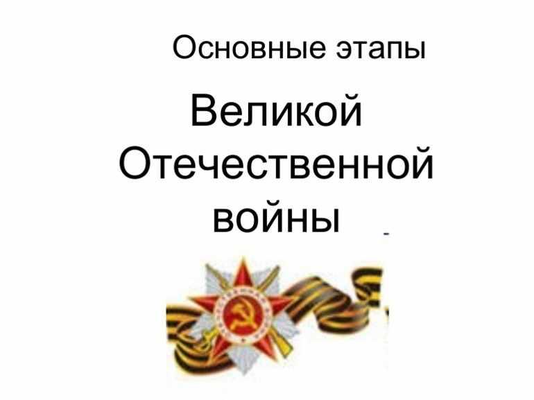 Основные этапы Великой Отечественной войны