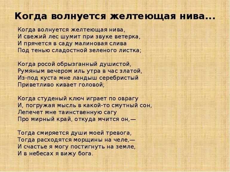 Стих «Когда волнуется желтеющая нива»