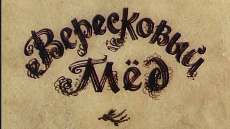 Баллада Стивенсона «Вересковый мед»