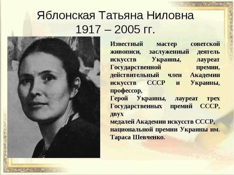 Биография Яблонской