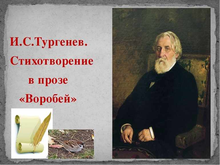 Стихотворение Ивана Сергеевича Тургенева «Воробей»