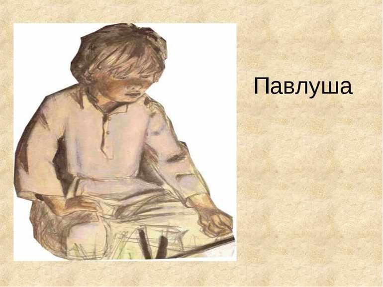 Павлуша — мальчик из бедной семьи